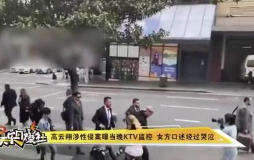 【速看】高云翔KTV监控曝光性侵案件细节 高云翔受性侵女子照片曝光