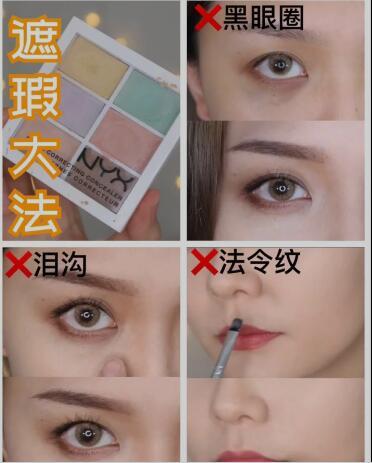 【干货】专业化妆师怎么遮泪沟 去除泪沟有什么妙招?