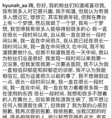 【爆料】泫雅患抑郁症被曝是韩国高层公认的玩具 泫雅暗恋金晓钟一年半承认潜规则