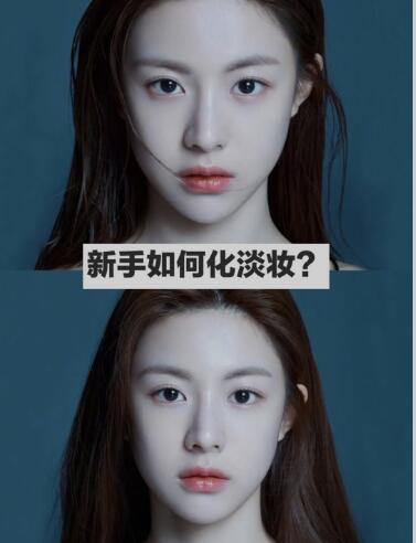【小知识】初学者淡妆化妆步骤:淡妆需要哪些化妆品你的吗?