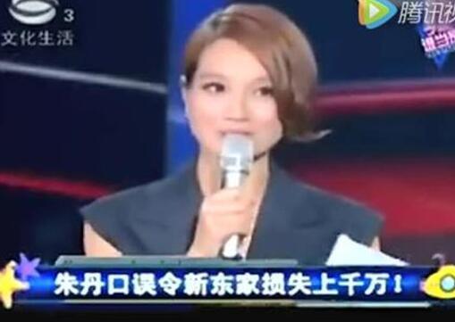【吃瓜】朱丹为口误致歉 2016朱丹湖南台中国最强音口误事件说了什么