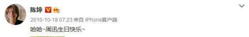 【星瓜】陈坤为周迅庆生11年未中断 陈坤和周迅是什么关系?