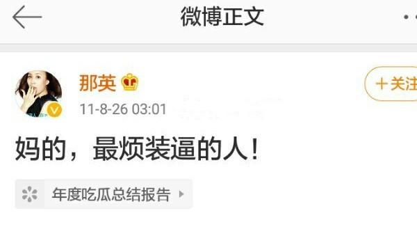 【星瓜】赵薇王菲那英三个人的共同点是什么?有网友这么说真是太有才了