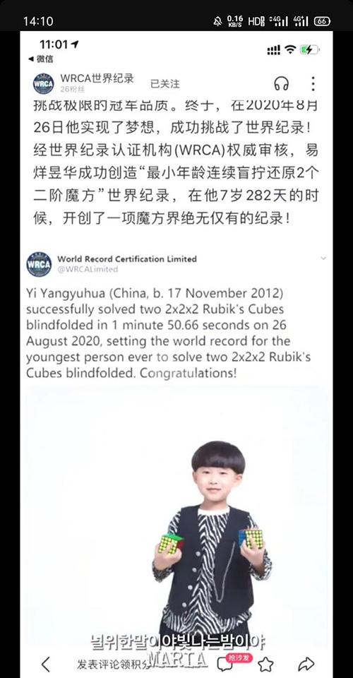 【星瓜】易烊千玺弟弟易烊昱华开创魔方新纪录:才七岁的他真是天才