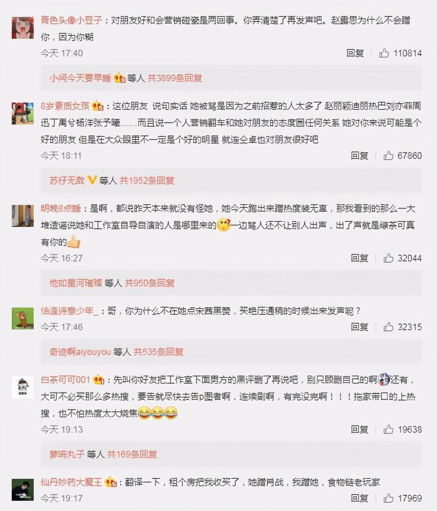 【星瓜】赵露思好友张炯敏发文仗义声援登上热搜 网友却为此吵翻天