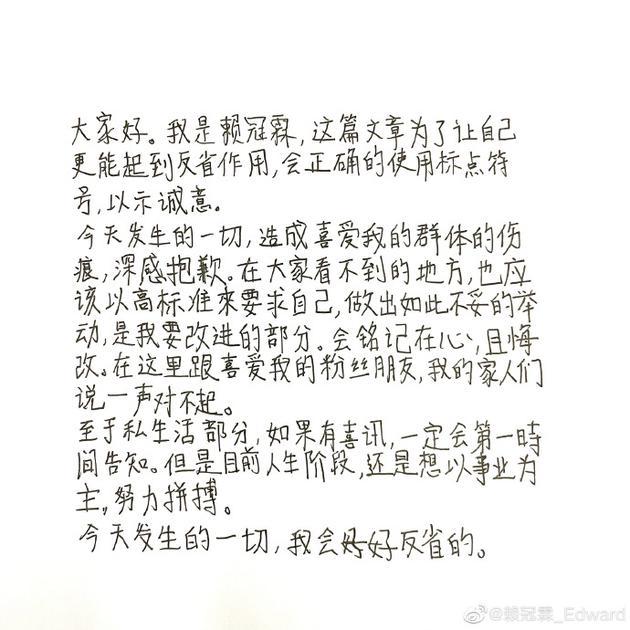 【星瓜】赖冠霖手写信道歉全文曝光 赖冠霖为什么道歉原因始末