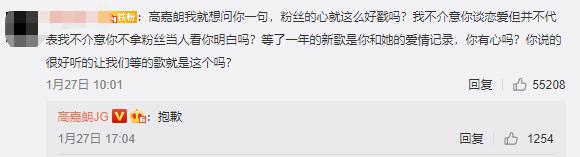 【星瓜】高嘉朗对粉丝说抱歉?高嘉朗是谁他女友又是谁?