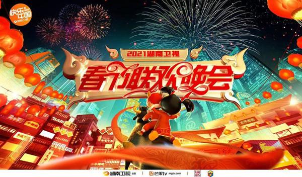 【星瓜】2021湖南卫视牛年春晚节目单曝光 湖南卫视春晚演出嘉宾阵容一览