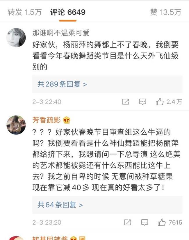 【星瓜】杨丽萍无缘春晚怎么回事 本人发文透露遗憾说了什么
