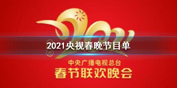 【星瓜】2021央视春晚有什么节目有哪些嘉宾?2021央视春晚节目单曝光