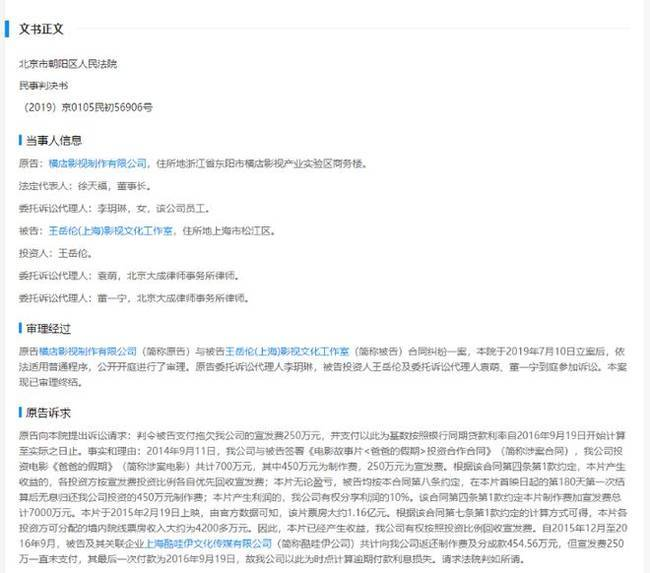 【星瓜】王岳伦工作室被横店影视起诉怎么回事 被判还宣发费250万