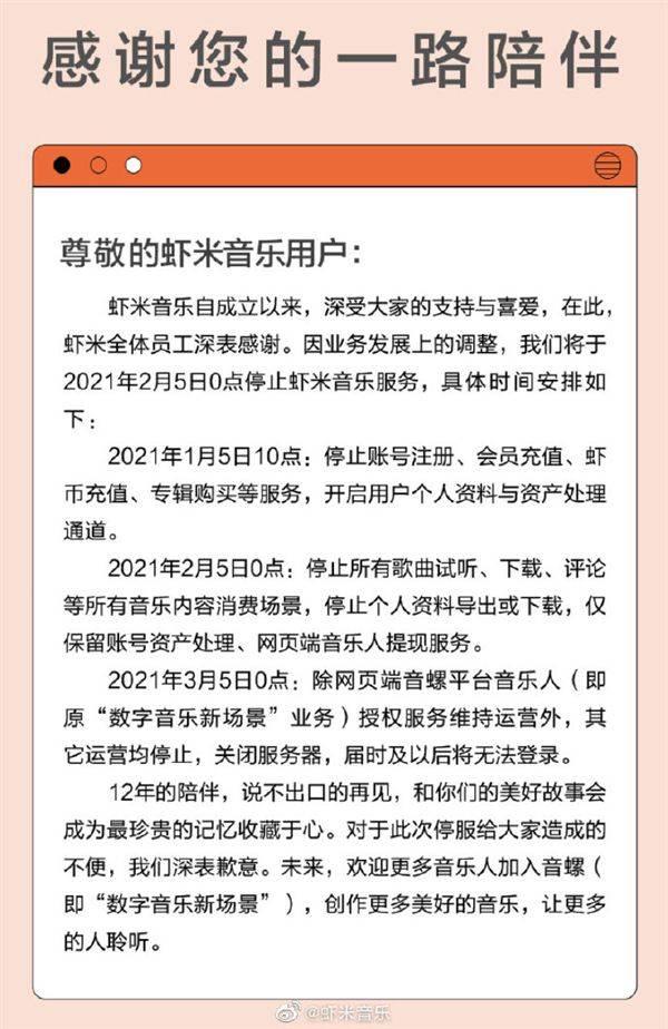 【星瓜】今日0点虾米音乐正式宣布关停 虾米音乐关停原因是什么?