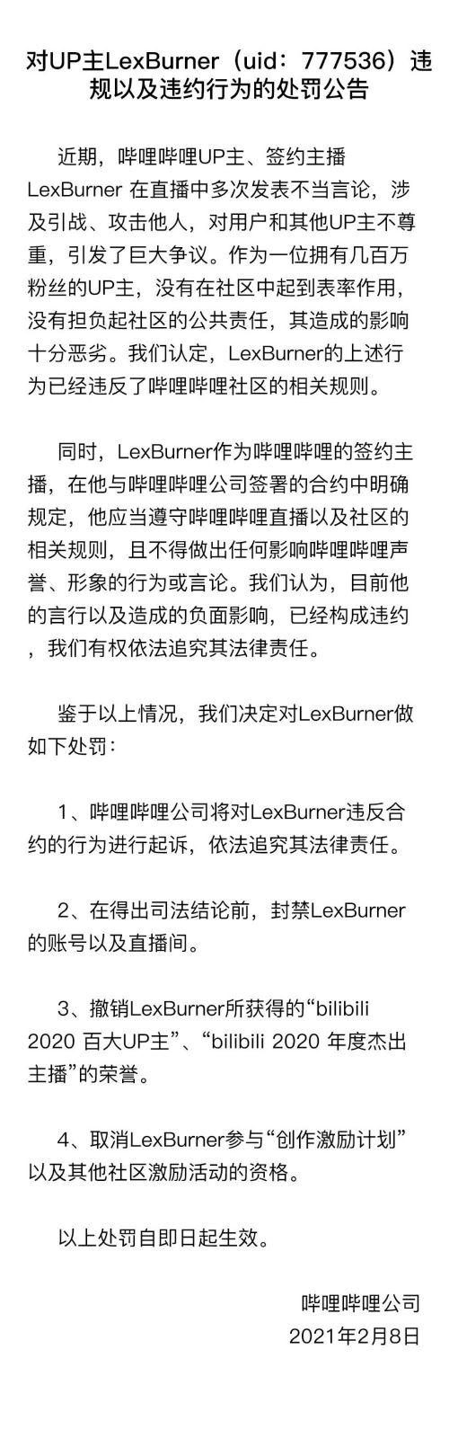 【星瓜】B站lex怎么了账号为什么被封 LexBurner说了什么事件始末