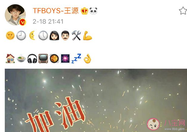 【星瓜】王源emoji文案是什么意思 打工人开工大吉说说句子
