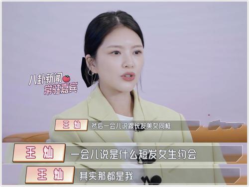 【星瓜】杜淳老婆王灿是做什么的?演员杜淳老婆王灿背景个人资料简介