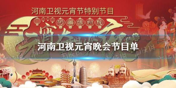 【星瓜】河南卫视元宵晚会节目单是什么?河南卫视元宵晚会2021节目单曝光