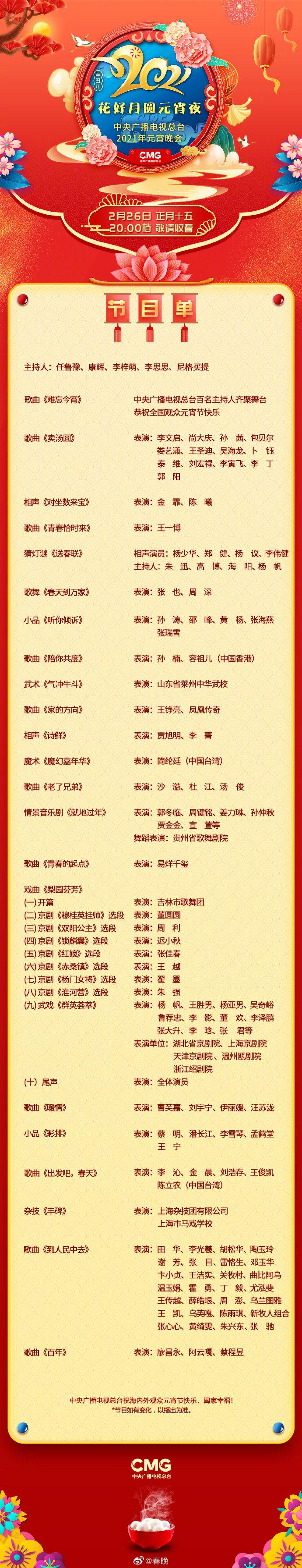 【星瓜】央视元宵晚会节目单公布 2021央视元宵晚会节目单完整版
