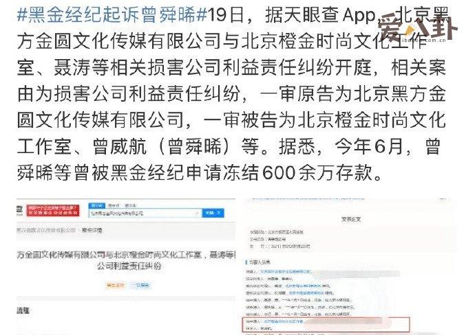 【维看】黑金经纪起诉曾舜晞 揭曾舜晞被起诉原因疑与解约有关