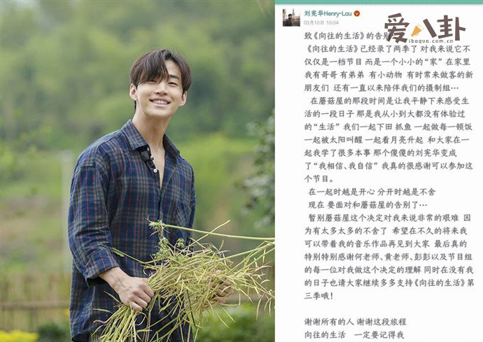 【维看】刘宪华为什么退出向往的生活 起底他退出原因现发展如何