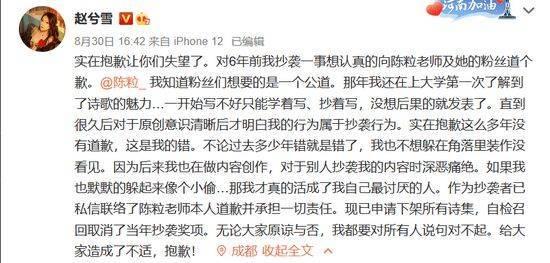 【星瓜】赵兮雪为抄袭陈粒歌词道歉 称已申请下架所有诗集