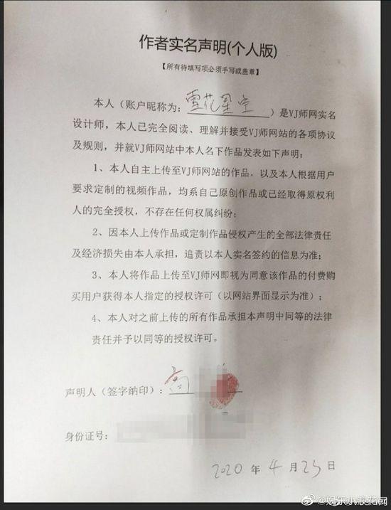 【星瓜】扫黑风暴片头素材交易平台道歉:供稿人作品非原创